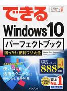 できるWindows 10パーフェクトブック困った!&便利ワザ大全
