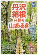 丹沢・箱根日帰り山あるき (ブルーガイド 山旅ブックス)(ブルーガイド)