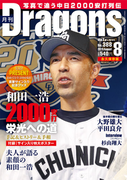 月刊ドラゴンズ 2015年8月号[デジタル版](月刊ドラゴンズ)
