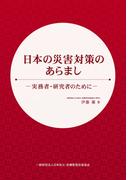 日本の災害対策のあらまし