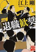 退職歓奨 (実業之日本社文庫)(実業之日本社文庫)