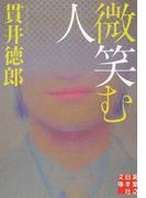 微笑む人 (実業之日本社文庫)(実業之日本社文庫)