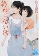 終わらない歌 (実業之日本社文庫)(実業之日本社文庫)