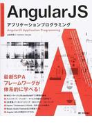 AngularJSアプリケーションプログラミング
