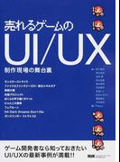 売れるゲームのUI/UX制作現場の舞台裏