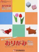 おりがみ4か国語テキスト100 日本語・英語・スペイン語・フランス語 楽しく折ろう楽しく学ぼう