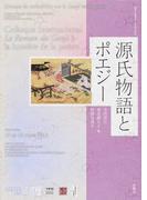 源氏物語とポエジー (パリ・シンポジウム)