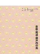 倉敷・尾道・瀬戸内の島 2版