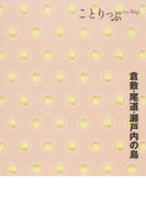 倉敷・尾道・瀬戸内の島 2版 (ことりっぷ)