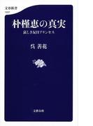 朴槿恵の真実 哀しき反日プリンセス (文春新書)(文春新書)