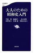 大人のための昭和史入門 (文春新書)(文春新書)