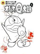 オバケのQ太郎(てんとう虫コミックス) 12巻セット(てんとう虫コミックス)
