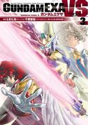GUNDAM EXA VS(3)(角川コミックス・エース)