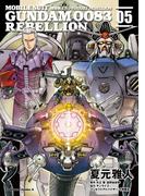 機動戦士ガンダム0083 REBELLION(5)(角川コミックス・エース)