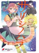 サリシノハラ -Dear-(電撃コミックスNEXT)