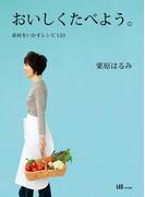 おいしくたべよう。素材をいかすレシピ133(集英社女性誌eBOOKS)