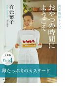 おやつの時間にようこそ 分冊版 Part4 卵たっぷりカスタード(集英社女性誌eBOOKS)