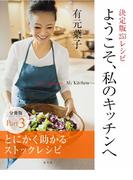 ようこそ、私のキッチンへ 分冊版 Part3 とにかく助かるストックレシピ(集英社女性誌eBOOKS)
