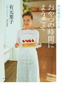 決定版127レシピ おやつの時間にようこそ(集英社女性誌eBOOKS)