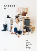 【期間限定価格】私の愛着定番77(集英社女性誌eBOOKS)