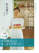 おやつの時間にようこそ 分冊版 Part8 中国風点心とすっきりデザート(集英社女性誌eBOOKS)