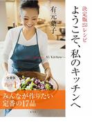 ようこそ、私のキッチンへ 分冊版 Part1 みんなが作りたい定番の17品(集英社女性誌eBOOKS)