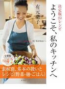 ようこそ、私のキッチンへ 分冊版 Part4-2 素材別、基本の扱いとレシピ(野菜・麺・ごはん)(集英社女性誌eBOOKS)