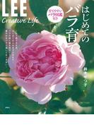 LEE Creative Life はじめてのバラ育て(集英社女性誌eBOOKS)