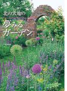 北の大地の夢みるガーデン(集英社女性誌eBOOKS)
