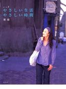 【期間限定価格】やさしい生活、やさしい時間 vol.3(集英社女性誌eBOOKS)