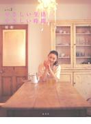 【期間限定価格】やさしい生活、やさしい時間 vol.2(集英社女性誌eBOOKS)
