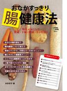 おなかすっきり腸健康法(集英社女性誌eBOOKS)