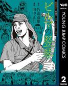 戦後70年 特別コミカライズシリーズ 2 ビルマの竪琴(ヤングジャンプコミックスDIGITAL)