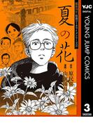 戦後70年 特別コミカライズシリーズ 3 夏の花(ヤングジャンプコミックスDIGITAL)