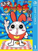 実食!ウサキチくん 1(ジャンプコミックスDIGITAL)