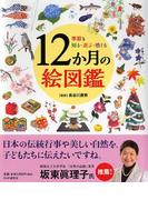 12か月の絵図鑑 (季節を知る・遊ぶ・感じる)