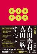 [決定版]真田幸村と真田一族のすべて(中経出版)