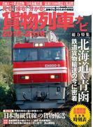 貨物列車ナビ2015-2016(学研MOOK)