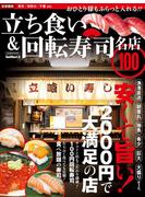 【期間限定価格】立ち食い&回転寿司 名店100 首都圏版
