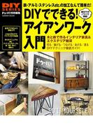 DIYでできる アイアンワーク入門(学研ムック DIYシリーズ)
