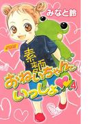 おねいちゃんといっしょ(4)