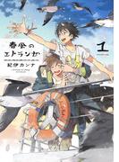 春風のエトランゼ(1)(onBLUE comics)