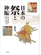 日本の祭と神賑