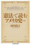 憲法で読むアメリカ史(全)(ちくま学芸文庫)
