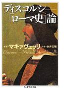 ディスコルシ ――「ローマ史」論(ちくま学芸文庫)