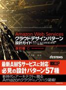 Amazon Web Servicesクラウドデザインパターン設計ガイド 改訂版(日経BP Next ICT選書)(日経BP Next ICT選書)
