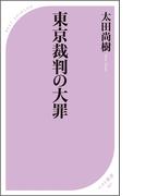 東京裁判の大罪(ベスト新書)