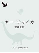 ヤー・チャイカ(impala e-books)