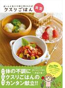 【期間限定価格】おいしく食べて体に効くレシピ クスリごはん食堂