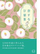 恋する万葉集(歴史浪漫研究)